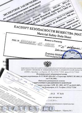 Центр сертификации Статест