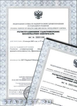 Регистрационное удостоверение на изделие медицинского назначения