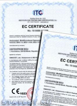 Сертификат соответствия стандартам СЕ