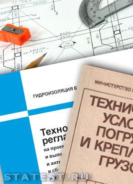 Технические документы